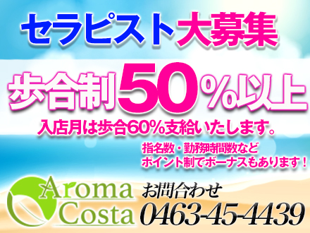 Aroma Costa -アロマコスタ-藤沢・大和・本厚木・平塚