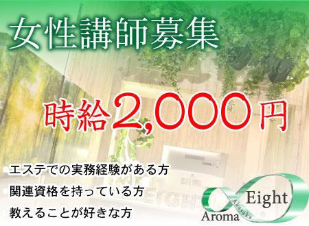 赤坂 アロマエイト 講師募集